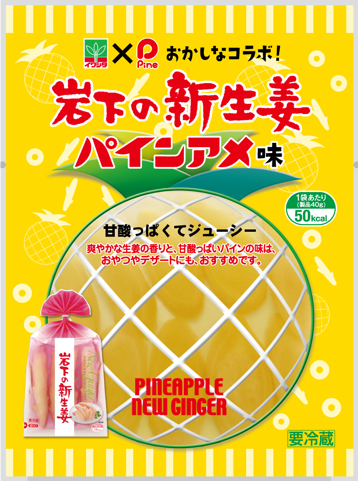 画像:『岩下の新生姜 パインアメ味』商品パッケージ
