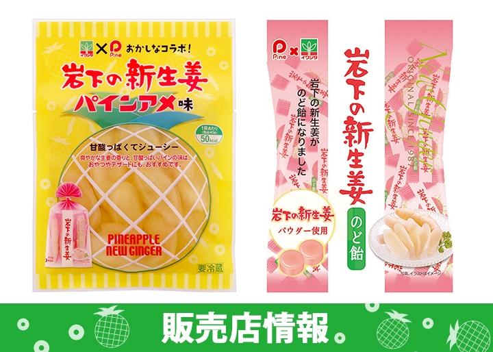 「岩下の新生姜 パインアメ味」「岩下の新生姜のど飴」販売店情報