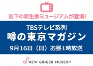 アイキャッチ:噂の東京マガジン