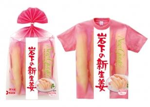 画像:「岩下の新生姜」パッケージ表面とTシャツ表面デザイン