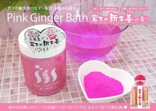 画像:岩下の新生姜パウダー配合(健やか成分)『Pink Ginger Bath 岩下の新生姜の香り』新発売