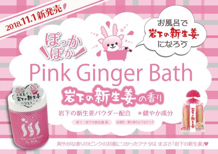 『Pink Ginger Bath 岩下の新生姜の香り』POP