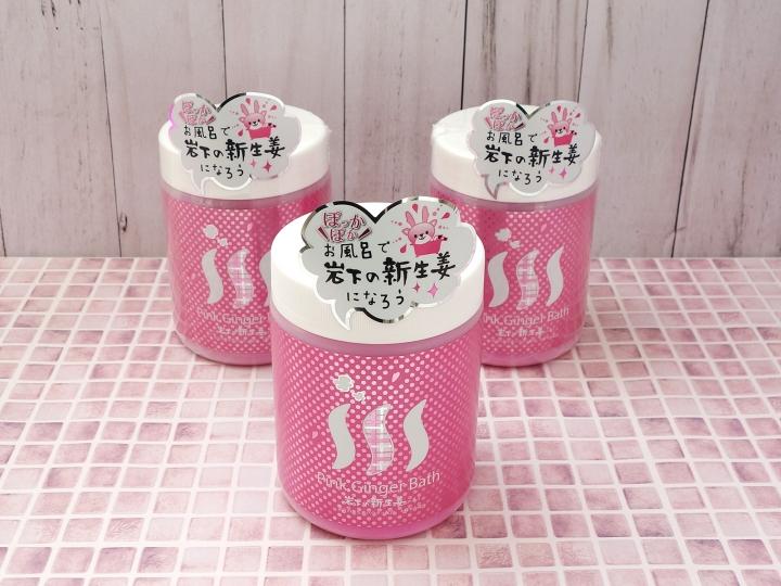 『Pink Ginger Bath 岩下の新生姜の香り』商品パッケージ