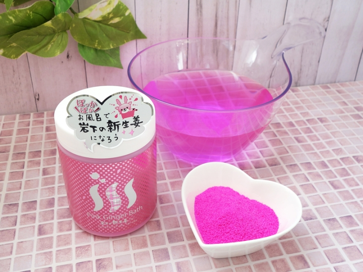 画像:『Pink Ginger Bath 岩下の新生姜の香り』ボトル・バスパウダー・湯色