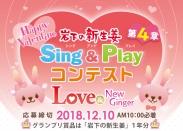 画像:岩下の新生姜Sing&Playコンテスト 第4章 ~Love & New Ginger~