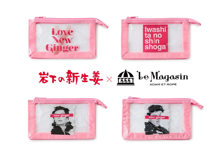 【岩下の新生姜×Le Magasin】コラボデザインPVCポーチ M(4柄)