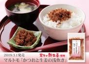 岩下の新生姜×マルトモ『かつおと生姜の浅炊き』2019年3月1日発売