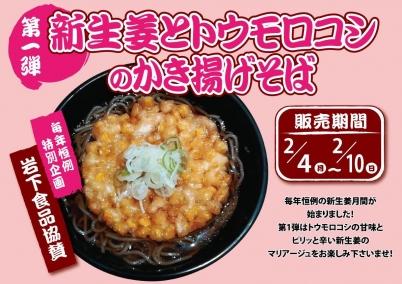 画像:新生姜とトウモロコシのかき揚げそば