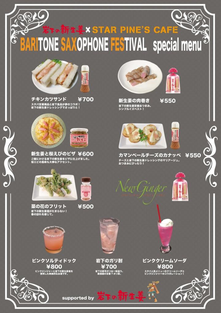 岩下の新生姜×STAR PINE'S CAFE「東京国際バリトンサックスフェスティバル2019」スペシャルメニュー