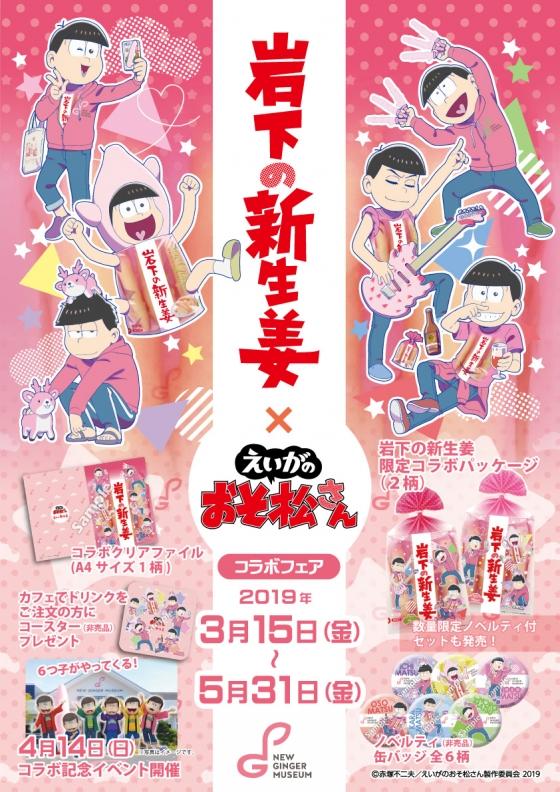 『えいがのおそ松さん×岩下の新生姜』コラボフェア開催 2019年3月15日(金)~5月31日(金)