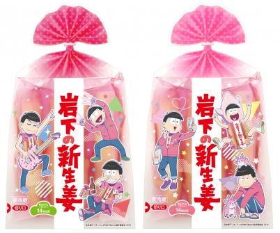 岩下の新生姜 80g『えいがのおそ松さん×岩下の新生姜』コラボデザインパッケージ(左:兄組/右:弟組)