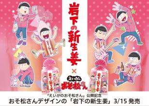 『えいがのおそ松さん×岩下の新生姜』おそ松さんデザインの岩下の新生姜3/15発売