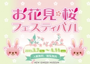 岩下の新生姜ミュージアム「お花見・桜フェスティバル」2019年3月7日(木)~4月14日(日)開催