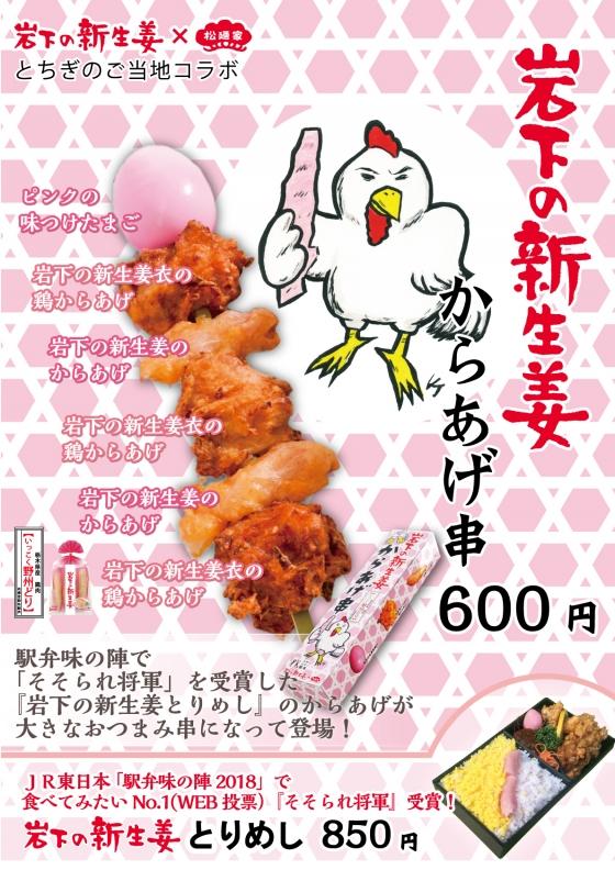 「岩下の新生姜からあげ串」ポスター