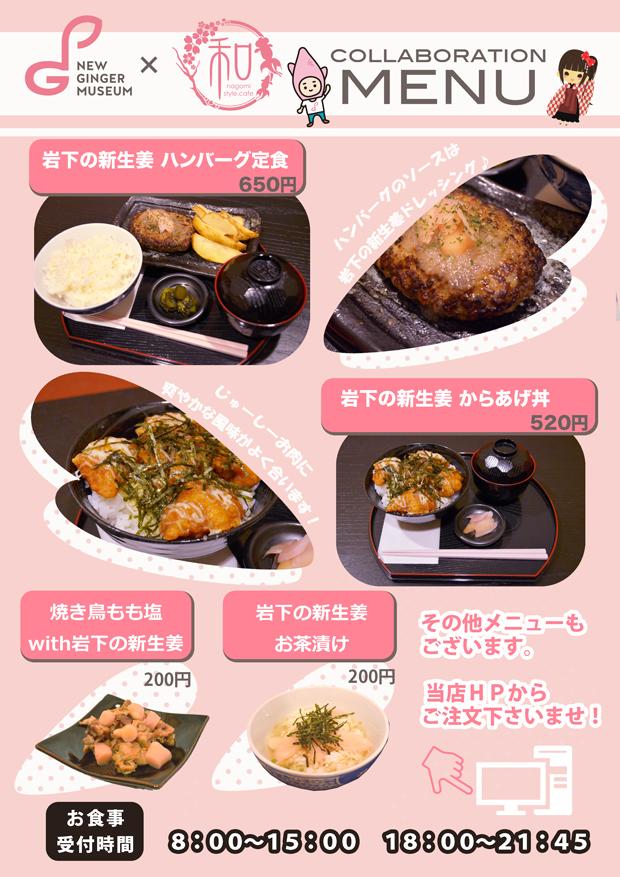menu190401