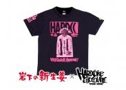 【新商品】「岩下の新生姜×ハードコアチョコレート」コラボデザインTシャツ2019年4月1日発売