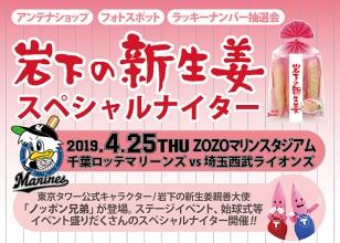 『岩下の新生姜スペシャルナイター』2019年4月25日ZOZOマリンスタジアムで開催