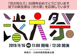 画像:渋さ知らズ30周年記念野外フェスティバル『渋大祭』