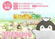 画像:スマホアプリ「コウペンちゃんはなまる日和」に岩下の新生姜が登場(2019年5月31日実装)