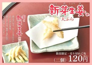 画像:天丼てんや『岩下の新芽生姜の天ぷら』数量限定・売り切れご免