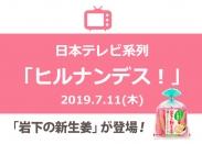 画像:日本テレビ系列「ヒルナンデス!」で岩下の新生姜が紹介されました