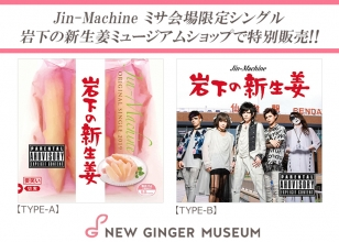 画像:Jin-Machineミサ会場限定販売シングル『岩下の新生姜』を岩下の新生姜ミュージアムショップで特別販売