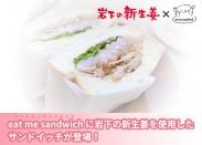画像:「eat me sandwich」に岩下の新生姜を使用したサンドイッチが登場