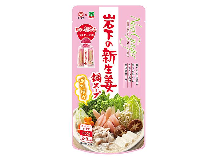 画像:「岩下の新生姜鍋スープ」商品パッケージ