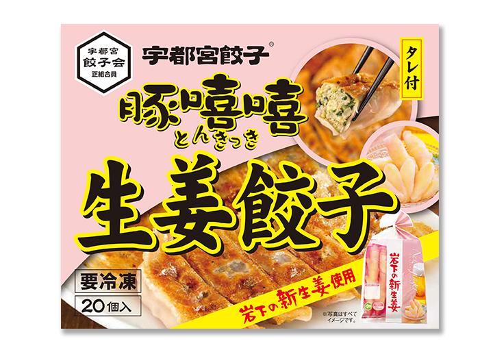 画像:「とんきっき 生姜餃子」商品パッケージ