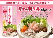 画像:宮島醤油×岩下食品『岩下の新生姜鍋スープ』8月19日新発売