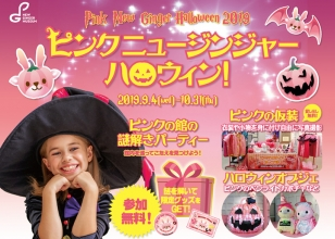 画像:【9月4日~10月31日】岩下の新生姜ミュージアムでハロウィンイベント『ピンクニュージンジャーハロウィン!2019』開催。