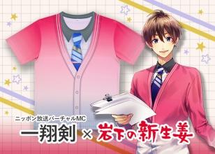 画像:一翔剣×岩下の新生姜コラボカーディガン風Tシャツ発売