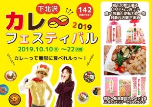 画像:下北沢カレーフェスティバル2019
