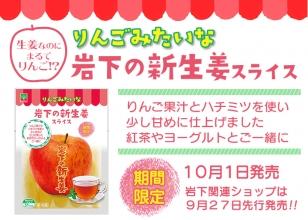 画像:りんごみたいな岩下の新生姜 スライス 10月1日発売~岩下関連ショップは9月27日発売~