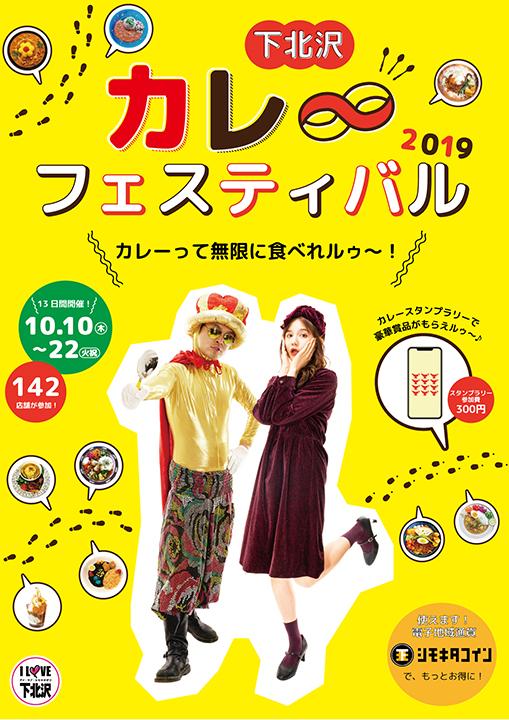 画像:「下北沢カレーフェスティバル2019」ポスター