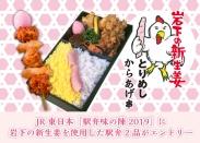 画像:JR東日本『駅弁味の陣2019』に岩下の新生姜を使用した駅弁2品がエントリー
