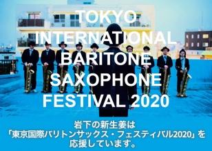 画像:岩下の新生姜は東京国際バリトンサックス・フェスティバルを応援しています。
