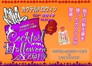 画像:【10月27日開催】「Cocktail Halloween 2019」を応援しています。