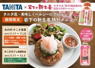 画像:「TANITA×岩下の新生姜」11月11日岩下の新生姜の日記念コラボレーション
