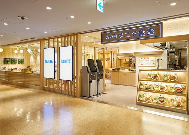 画像:丸の内タニタ食堂