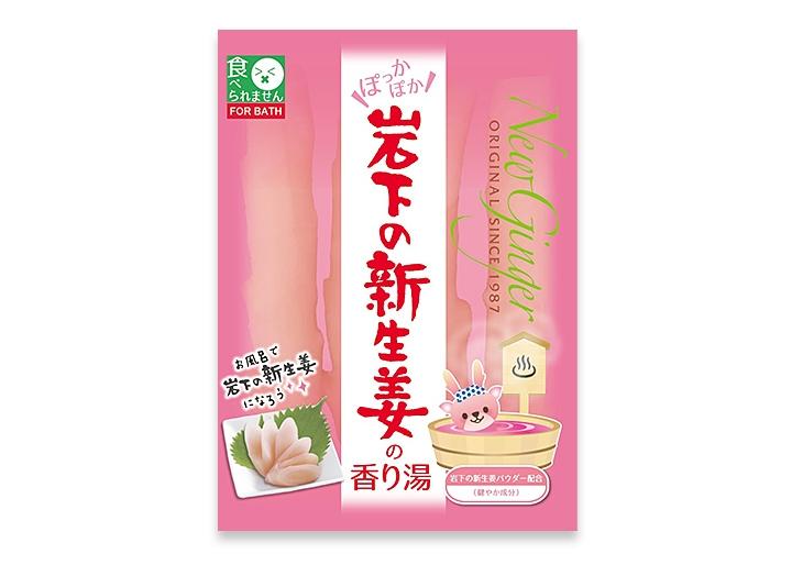 画像:「岩下の新生姜の香り湯」商品パッケージ(分包)