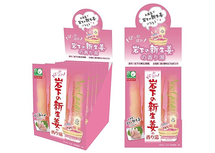 画像:「岩下の新生姜の香り湯」1箱12包入り(箱開封イメージ)