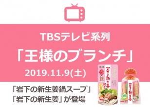 画像:2019年11月9日(土)放送 TBSテレビ系列「王様のブランチ」に『岩下の新生姜鍋スープ』『岩下の新生姜』が登場