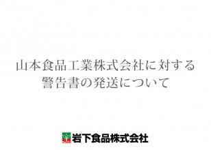 画像:山本食品工業株式会社に対する警告書の発送について