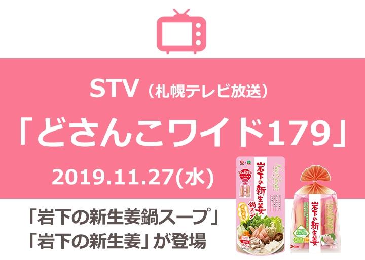 画像:STV「どさんこワイド179」に『岩下の新生姜鍋スープ』と『岩下の新生姜』が登場。