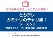 画像:とちぎテレビ『カミナリのチャリ旅!シーズン3』に岩下の新生姜ミュージアムが登場。