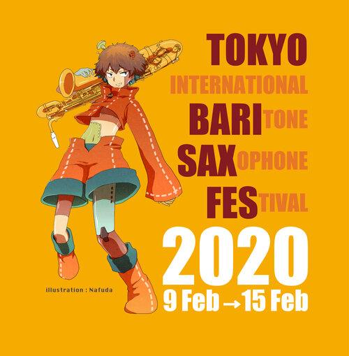 画像:東京国際バリトンサックスフェスティバル2020