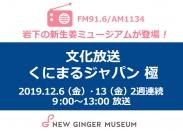 画像:文化放送『くにまるジャパン 極(きわみ)』に岩下の新生姜ミュージアムが登場。