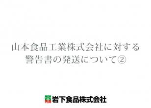 画像:山本食品工業株式会社に対する警告書の発送について②
