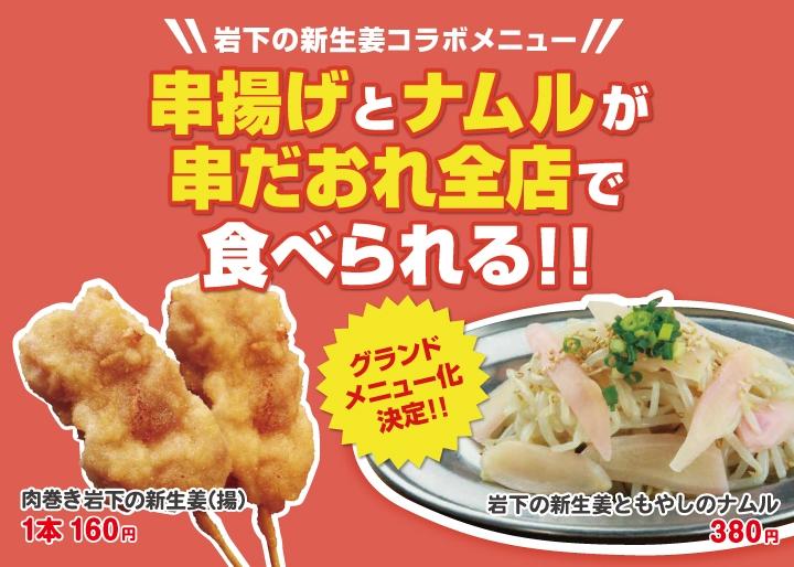 画像:岩下の新生姜コラボメニュー串揚げとナムルが串だおれ全店で食べられる!!グランドメニュー化決定!!